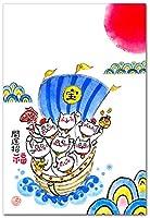 和風イラスト 楽しい絵葉書「宝船」ポストカード