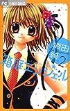 箱庭エンジェル(2) (フラワーコミックス)