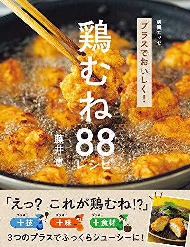 プラスでおいしく! 鶏むね88レシピ (別冊ESSE)