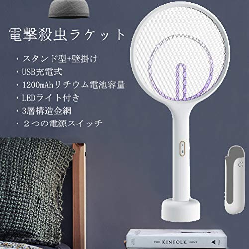 USB充電式殺虫ラケットパチパチ3層構造金網スタンド型+壁掛け兼用広い面積LEDライト付き安全な2つの電源スイッチ日本語説明書(充電式,1200mAh)
