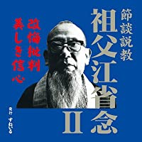 すねいる節談説教「祖父江省念2 改悔批判・美しき信心」