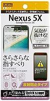 レイ・アウト Google Nexus 5X フィルム さらさらタッチ反射防止フィルム RT-NX5X ケースF/H1