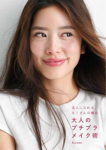 美人になれる、たくさんの魔法 大人のプチプラメイク術 - hiromi