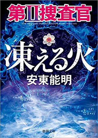 第II捜査官 凍える火 (徳間文庫)