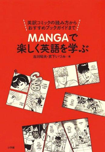 MANGAで楽しく英語を学ぶ~英訳コミックの読み方からおすすめブックガイドまで~ (実用外国語)の詳細を見る