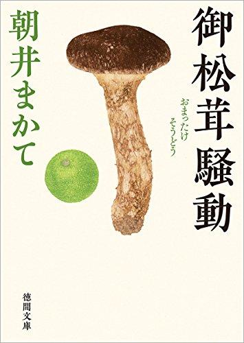 御松茸騒動 (徳間時代小説文庫)