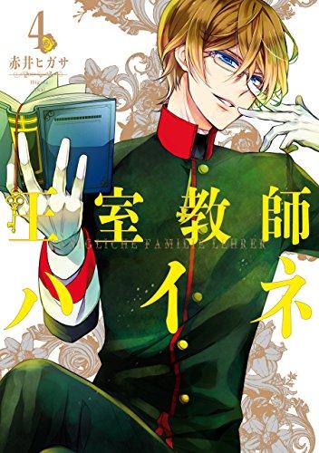 王室教師ハイネ 4巻 (デジタル版Gファンタジーコミックス) - 赤井ヒガサ