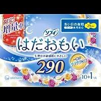 【まとめ買い】ソフィ はだおもい 夜用 羽つき(10枚入) ×2セット