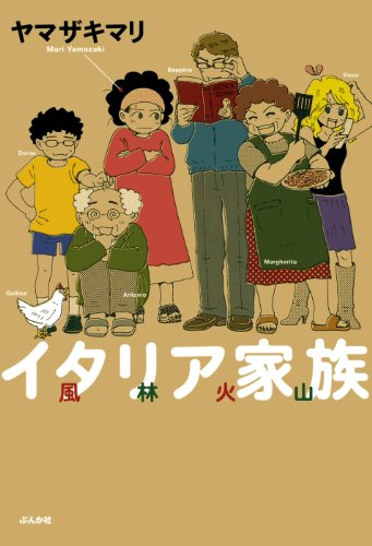 イタリア家族 風林火山 (ぶんか社コミックス) - ヤマザキマリ