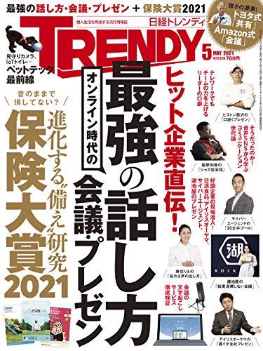 日経トレンディ 2021年 5 月号