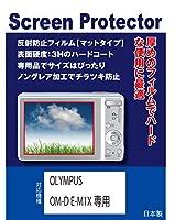 OLYMPUS OM-D E-M1X専用 液晶保護フィルム(反射防止フィルム・マット)