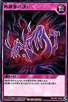 地縛霊の誘い レア 遊戯王ラッシュデュエル デッキ改造パック rdkp01-jp047