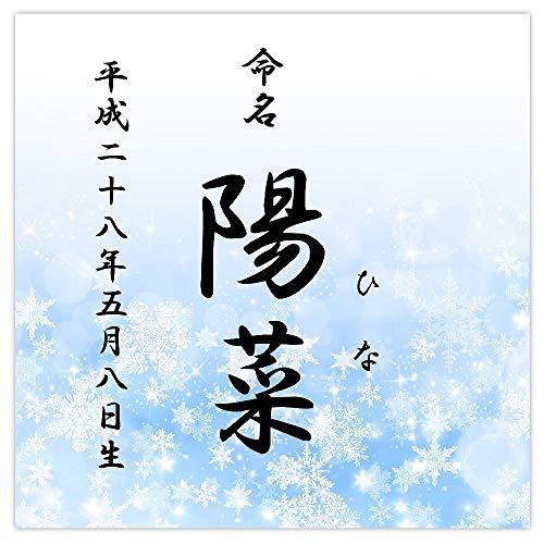 デザイン命名紙 (小)【雪】【命名書台紙(小)専用】 赤ちゃん 命名書 命名紙 かわいい おしゃれ 代筆をお考えの方に人気 用紙 お七夜 命名式 お祝い