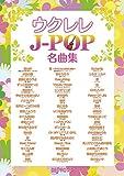 ウクレレJ-POP名曲集