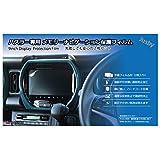 スズキ 新型 ハスラー (MR52S / MR92S) 純正9インチ メモリーナビゲーション 専用 保護フィルム 保護シール 液晶保護 プロテクションフィルム・アクセサリー 新型ハスラー HUSTLER フレアクロスオーバー