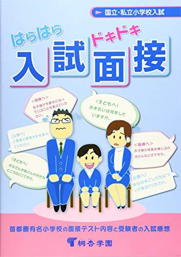 はらはらドキドキ入試面接 第11版 (国立・私立小学校入試)