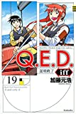 Q.E.D.iff -証明終了-(19) (講談社コミックス月刊マガジン)