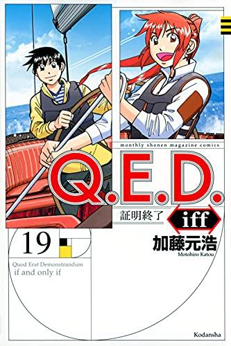 Q.E.D.iff -証明終了-(19) _0