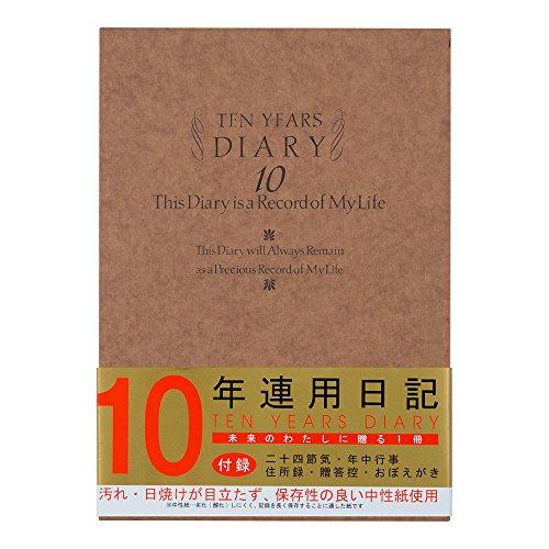デザインフィル ミドリ 日記 10年連用 洋風 12109001 1冊