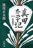 真田太平記(六)家康東下(新潮文庫)