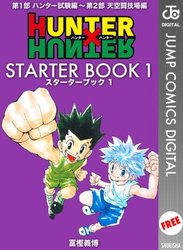 HUNTER×HUNTER STARTER BOOK 1 (ジャンプコミックスDIGITAL)