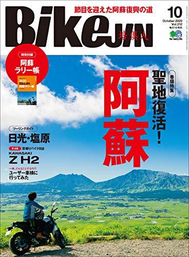 [雑誌] BikeJIN(培倶人) 2020年10月号