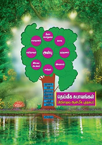 தெய்வீக சுபாவங்கள் (கிறிஸ்தவ ஆன்மீக புத்தகம்): DEIVEEGA SUBHAVANGAL (CHRISTIAN DEVOTIONAL BOOK) (Tamil Edition)