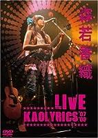 森若香織LIVE~Kaolyrics '07/'08~ [DVD]