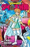 ドラゴンクエスト ダイの大冒険 新装彩録版 11 (愛蔵版コミックス)