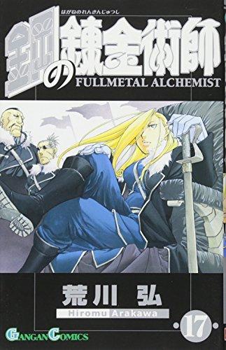 鋼の錬金術師 17 (ガンガンコミックス (0744))