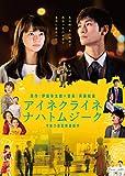アイネクライネナハトムジーク 豪華版Blu-ray[Blu-ray/ブルーレイ]