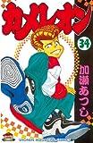 カメレオン(34) (週刊少年マガジンコミックス)