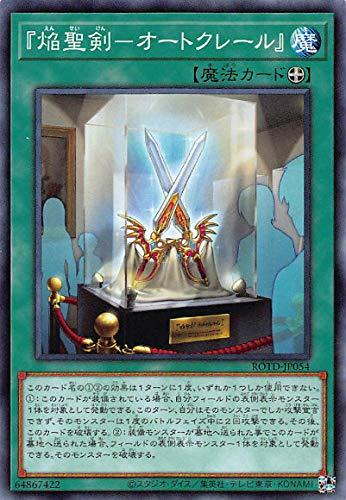 遊戯王 ROTD-JP054 『焔聖剣-オートクレール』 (日本語版 ノーマル) ライズ・オブ・ザ・デュエリスト