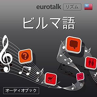 Eurotalk リズム ビルマ語                   著者:                                                                                                                                 EuroTalk Ltd                               ナレーター:                                                                                                                                 松岡 美奈                      再生時間: 57 分     レビューはまだありません。     総合評価 0.0