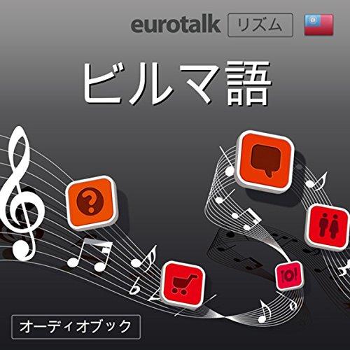 『Eurotalk リズム ビルマ語』のカバーアート