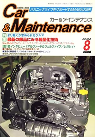 Car&Maintenance (カーアンドメインテナンス) 2008年 08月号 [雑誌]