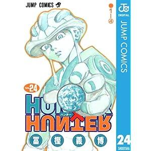 """HUNTER×HUNTER モノクロ版 24 (ジャンプコミックスDIGITAL)"""""""