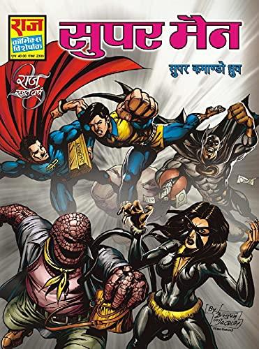 Super Man (Hindi Edition)