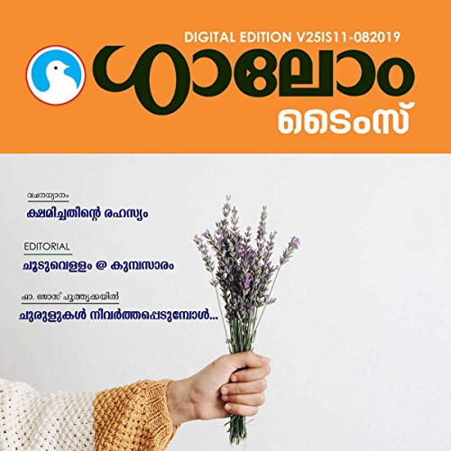 Couverture de Shalom Times: V25IS11-082019 (Malayalam Edition)