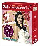 宮~Love in Palace ディレクターズ・カット版 DVD-BOX1<シンプ...[DVD]