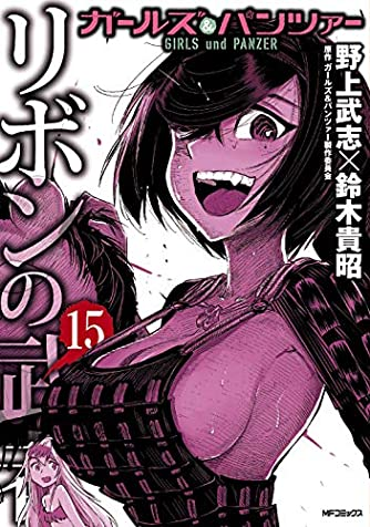 ガールズ&パンツァー リボンの武者 15 (MFコミックス フラッパーシリーズ)