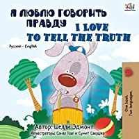 I Love to Tell the Truth (Russian English Bilingual Book) (Russian English Bilingual Collection)