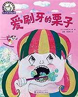 铃木绘本第5辑 3—6岁儿童好习惯养成系列--爱刷牙的栗子