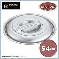アルミ キング 鍋蓋 54cm(キングアルマイト蓋兼用) 0097500