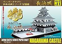 【ファセット】ペーパークラフト日本名城シリーズ1/300 長浜城