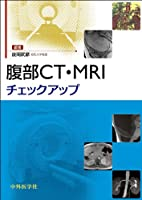 腹部CT・MRIチェックアップ