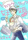 ヒヤマケンタロウの妊娠 育児編 分冊版(9) (BE・LOVEコミックス)