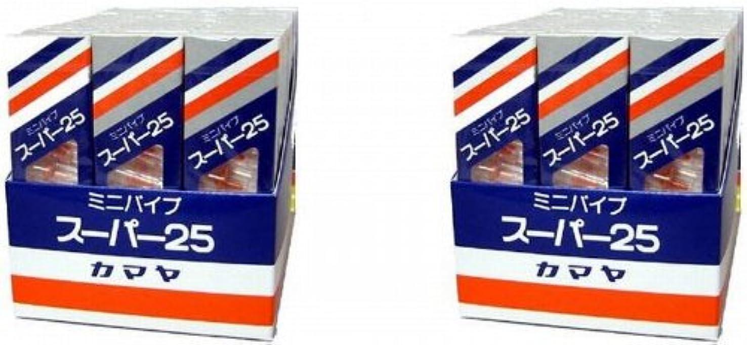 混合無能筋肉のカマヤ ミニパイプ「スーパー25」10個入60セット【600個】