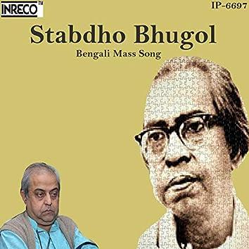 Stabdho Bhugol