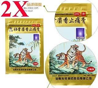 2X Zhuang Gu She Xiang Zhi Tong Gao(Musk Herbal Plaster)(10 patches/one bag)Joint Pain,Arthritis